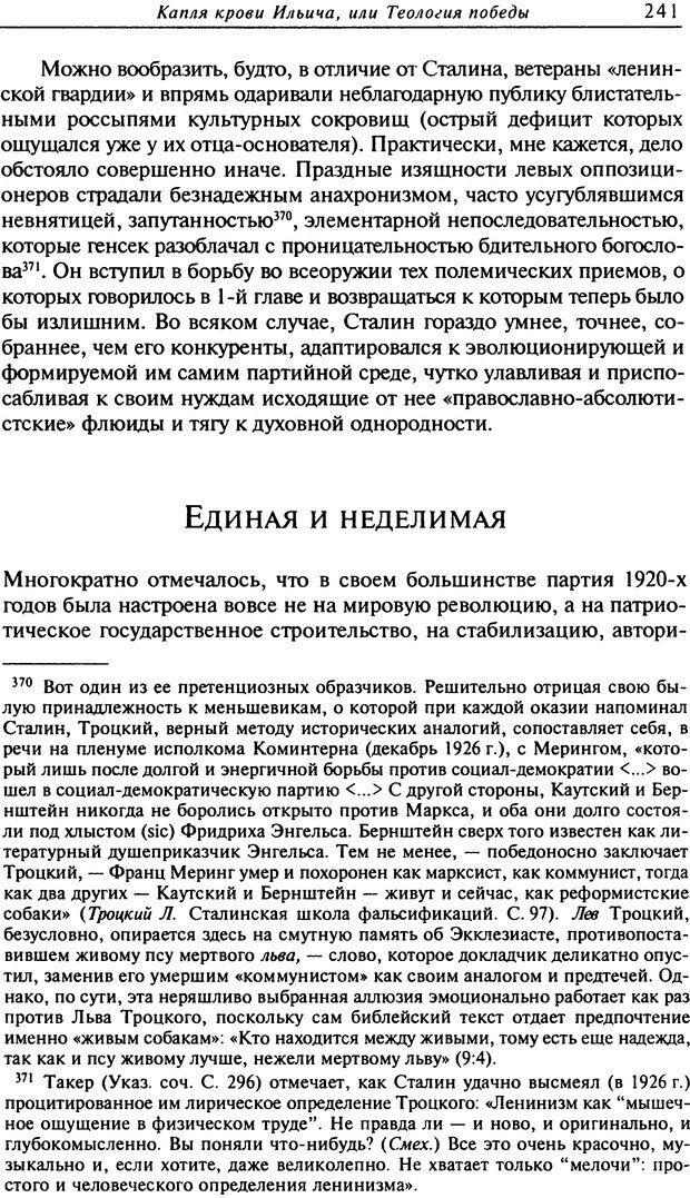 DJVU. Писатель Сталин. Вайскопф М. Я. Страница 235. Читать онлайн