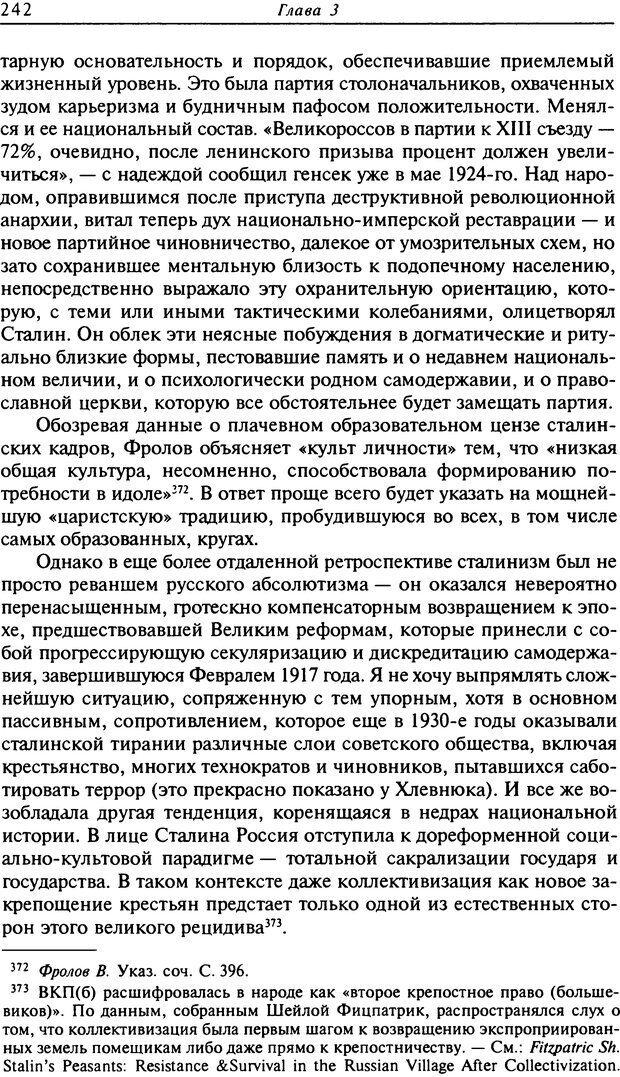 DJVU. Писатель Сталин. Вайскопф М. Я. Страница 236. Читать онлайн