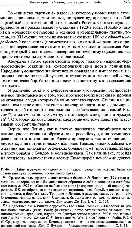 DJVU. Писатель Сталин. Вайскопф М. Я. Страница 237. Читать онлайн