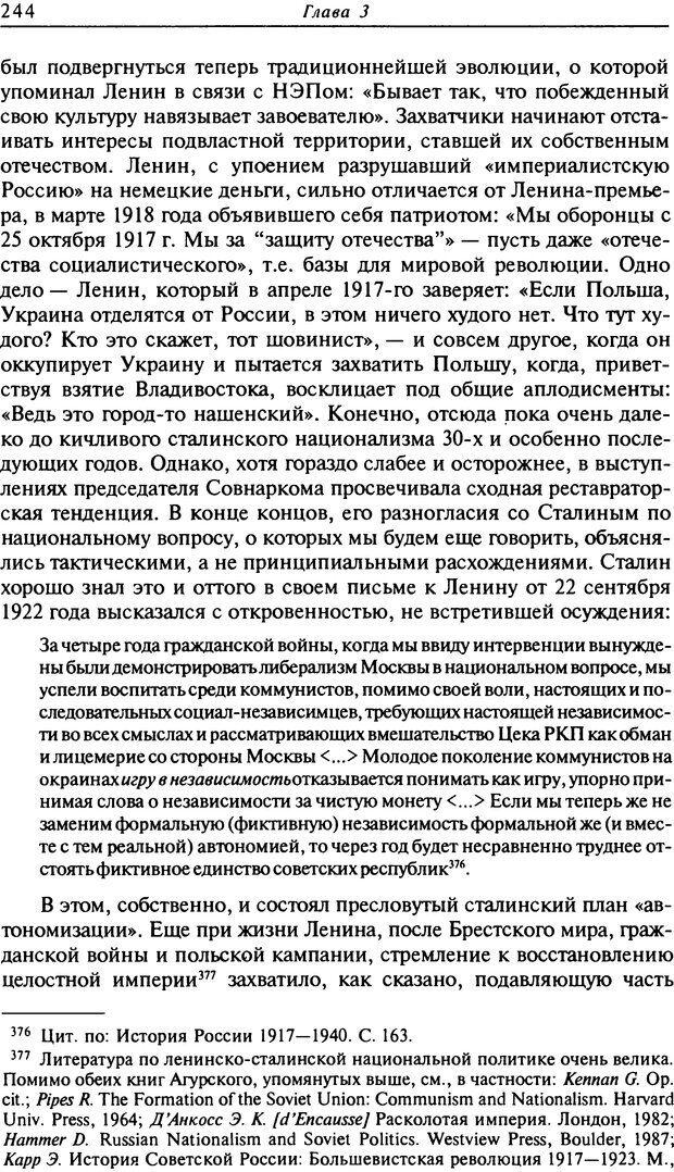 DJVU. Писатель Сталин. Вайскопф М. Я. Страница 238. Читать онлайн