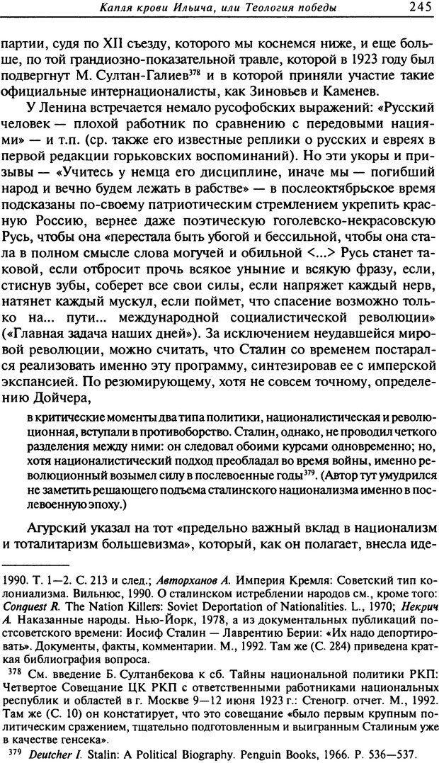 DJVU. Писатель Сталин. Вайскопф М. Я. Страница 239. Читать онлайн