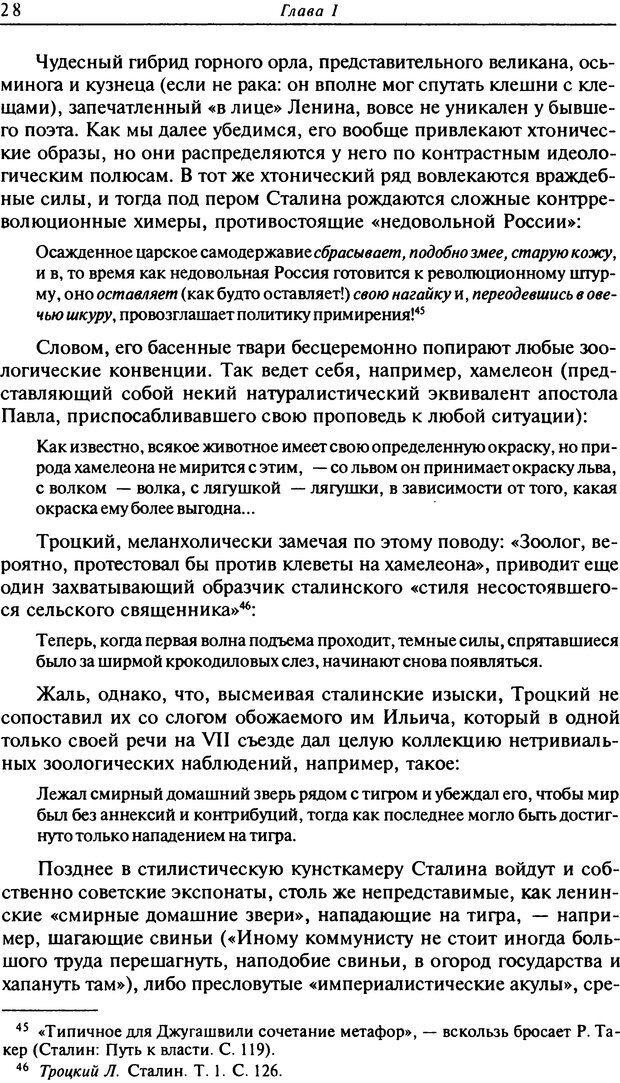 DJVU. Писатель Сталин. Вайскопф М. Я. Страница 24. Читать онлайн