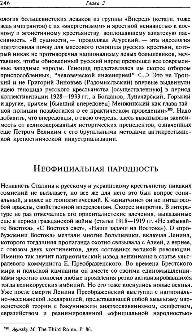 DJVU. Писатель Сталин. Вайскопф М. Я. Страница 240. Читать онлайн