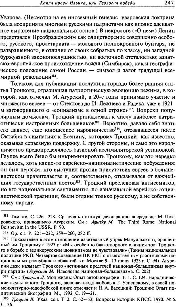 DJVU. Писатель Сталин. Вайскопф М. Я. Страница 241. Читать онлайн