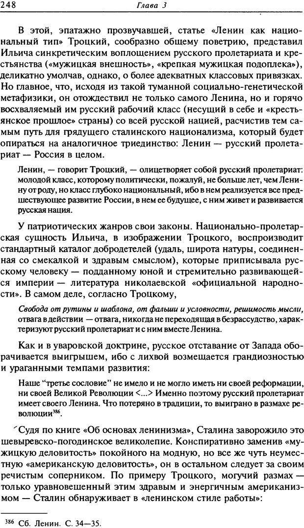 DJVU. Писатель Сталин. Вайскопф М. Я. Страница 242. Читать онлайн
