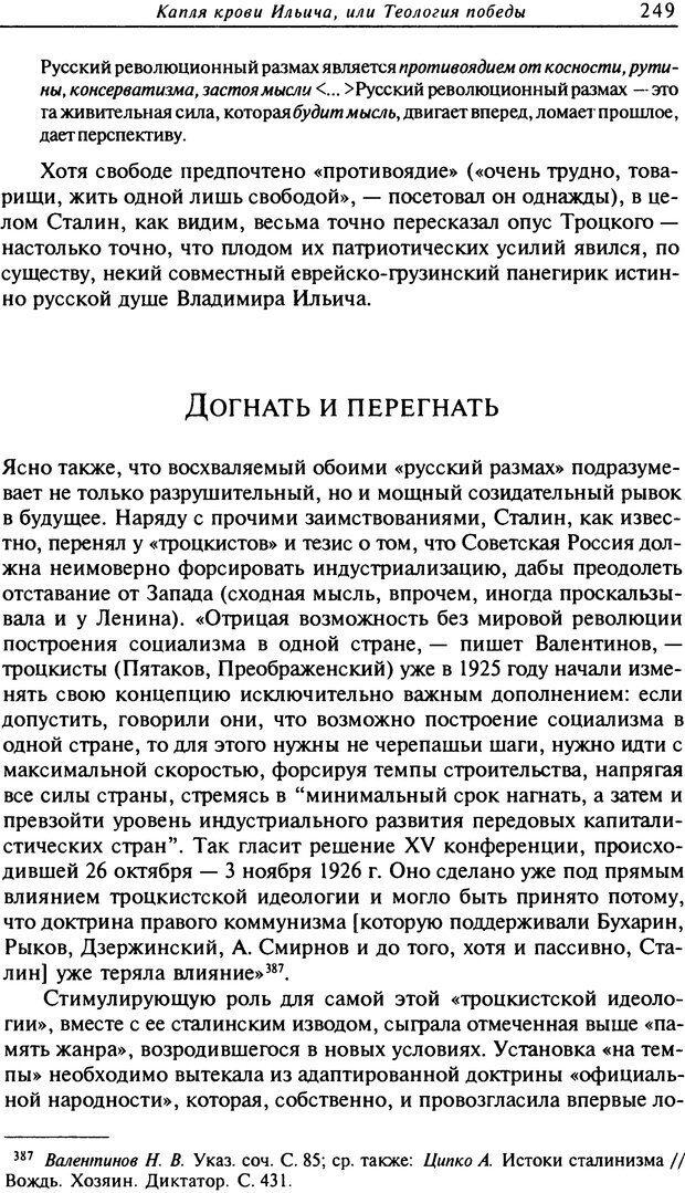 DJVU. Писатель Сталин. Вайскопф М. Я. Страница 243. Читать онлайн