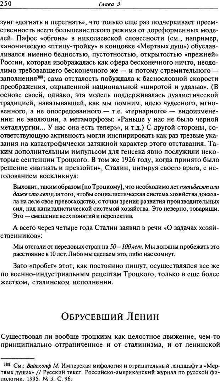 DJVU. Писатель Сталин. Вайскопф М. Я. Страница 244. Читать онлайн