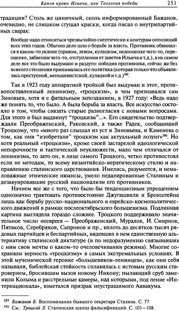 DJVU. Писатель Сталин. Вайскопф М. Я. Страница 245. Читать онлайн