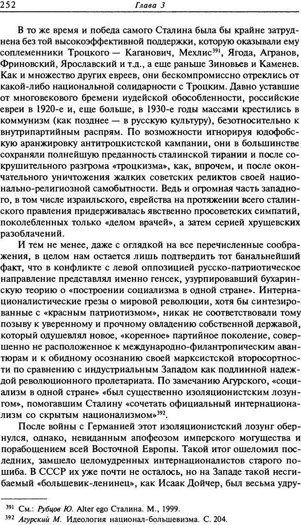 DJVU. Писатель Сталин. Вайскопф М. Я. Страница 246. Читать онлайн