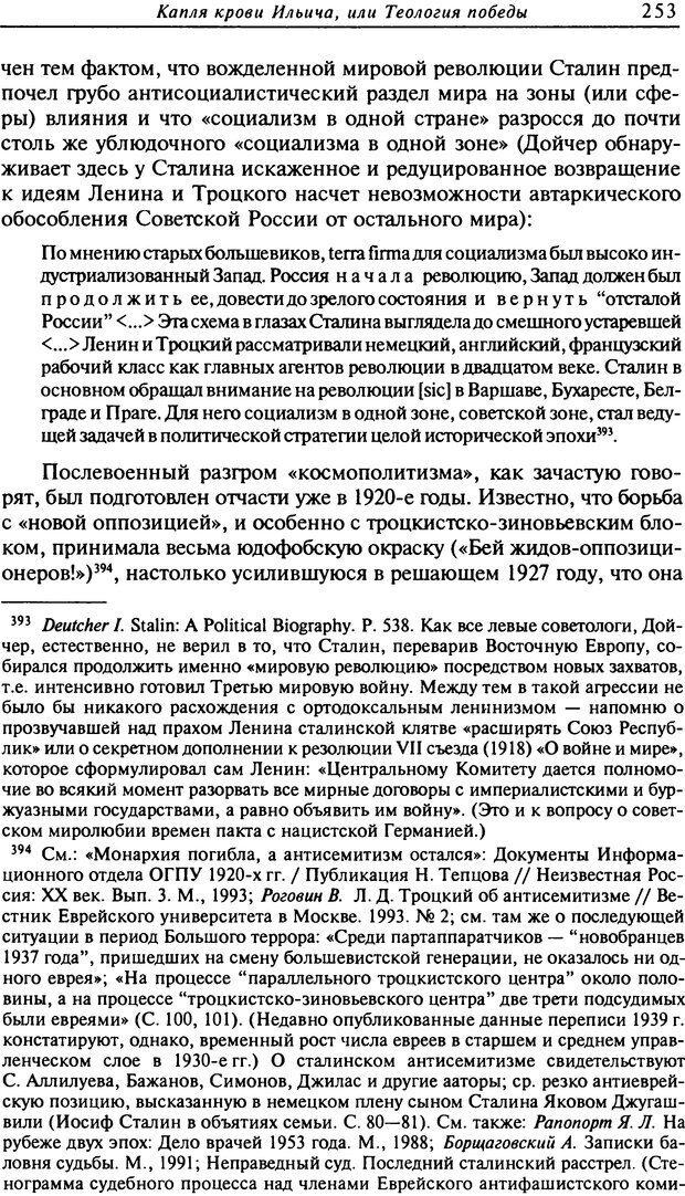 DJVU. Писатель Сталин. Вайскопф М. Я. Страница 247. Читать онлайн