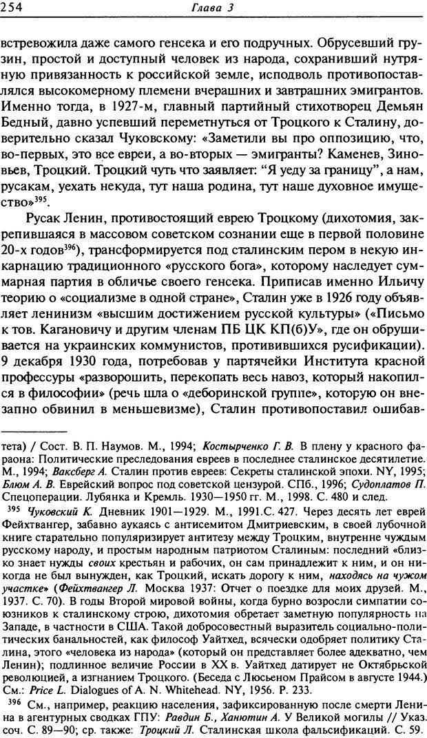 DJVU. Писатель Сталин. Вайскопф М. Я. Страница 248. Читать онлайн