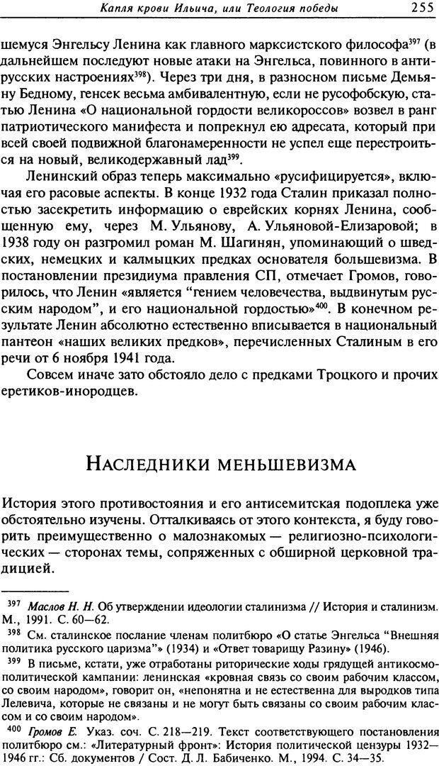 DJVU. Писатель Сталин. Вайскопф М. Я. Страница 249. Читать онлайн
