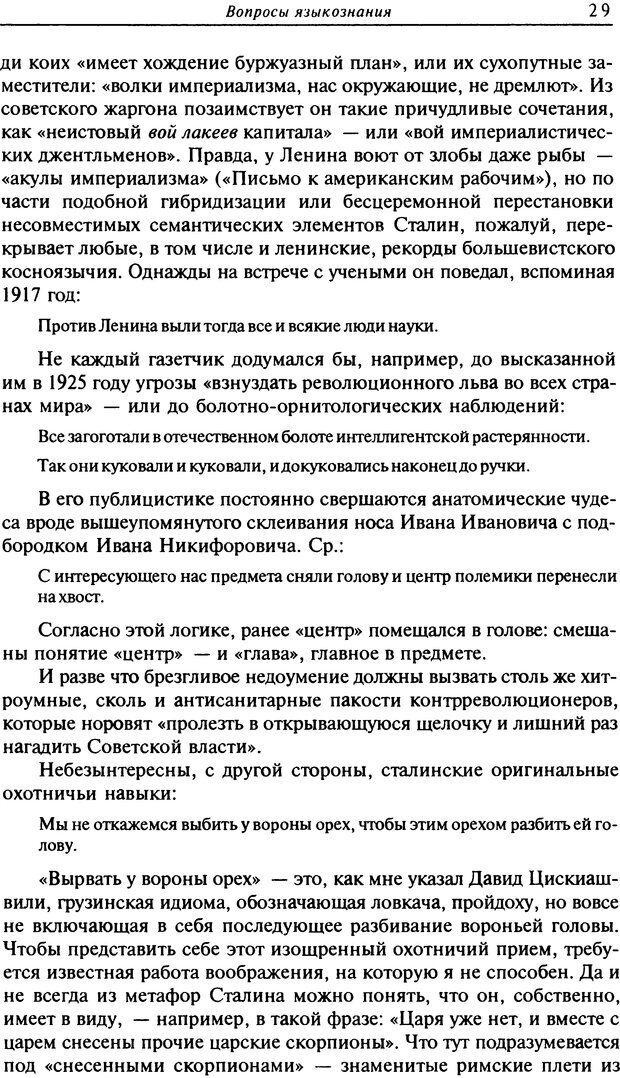 DJVU. Писатель Сталин. Вайскопф М. Я. Страница 25. Читать онлайн