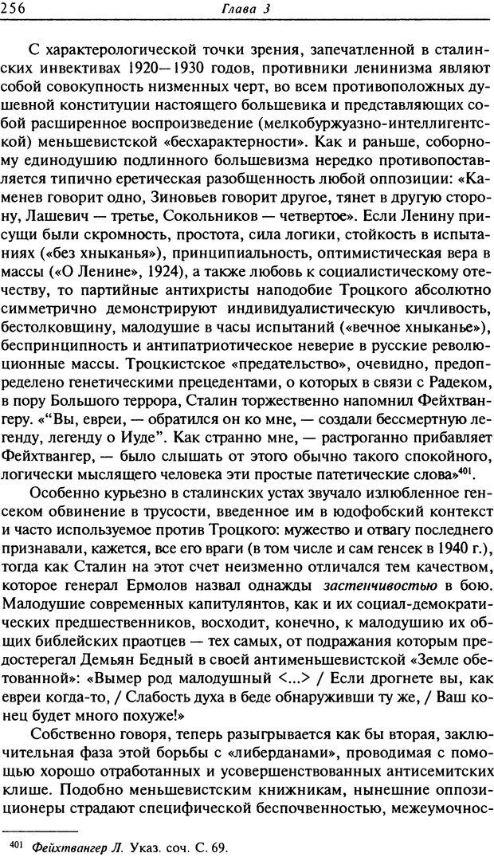 DJVU. Писатель Сталин. Вайскопф М. Я. Страница 250. Читать онлайн
