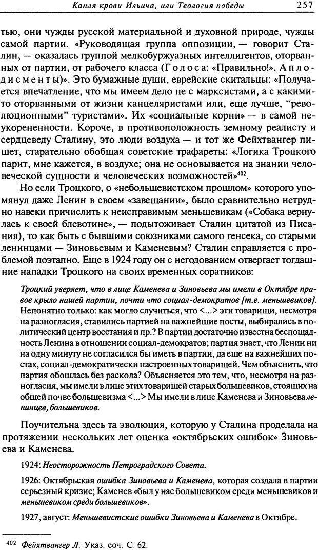DJVU. Писатель Сталин. Вайскопф М. Я. Страница 251. Читать онлайн