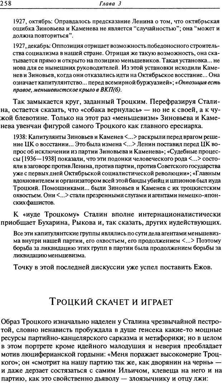 DJVU. Писатель Сталин. Вайскопф М. Я. Страница 252. Читать онлайн