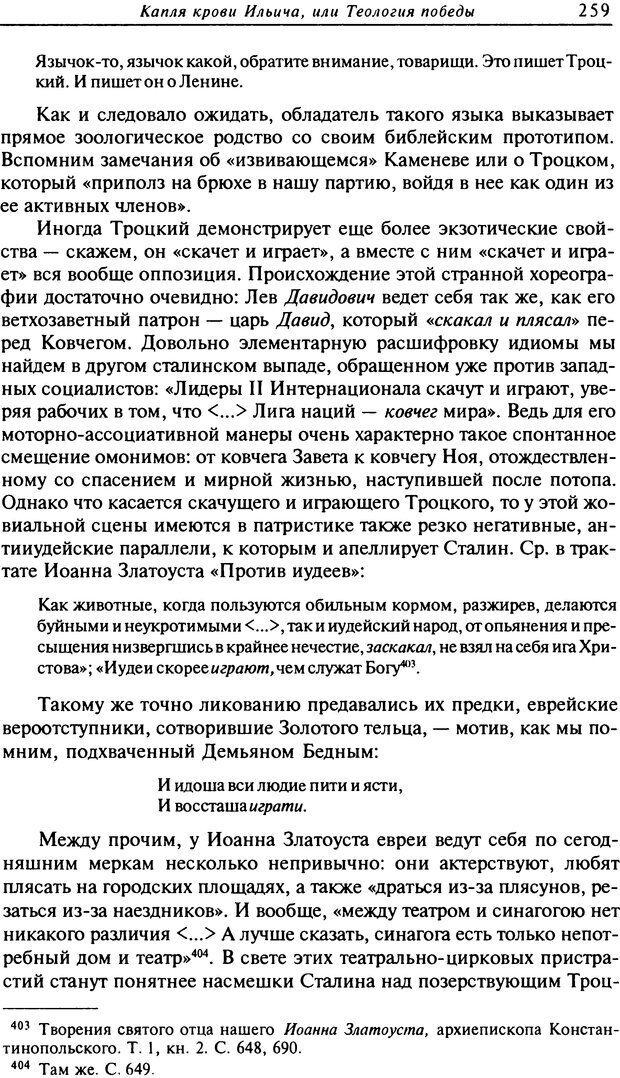 DJVU. Писатель Сталин. Вайскопф М. Я. Страница 253. Читать онлайн
