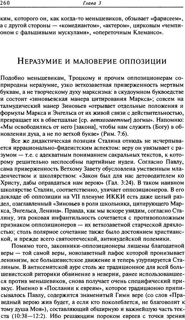 DJVU. Писатель Сталин. Вайскопф М. Я. Страница 254. Читать онлайн