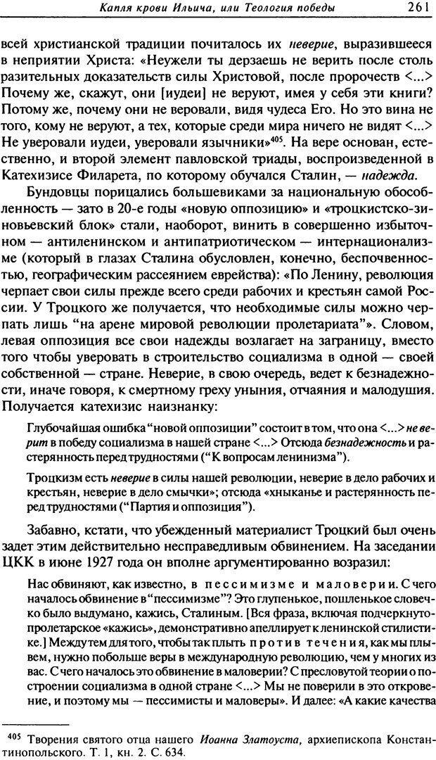 DJVU. Писатель Сталин. Вайскопф М. Я. Страница 255. Читать онлайн
