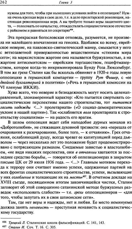 DJVU. Писатель Сталин. Вайскопф М. Я. Страница 256. Читать онлайн