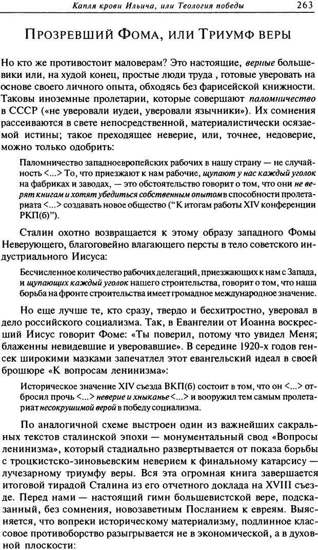 DJVU. Писатель Сталин. Вайскопф М. Я. Страница 257. Читать онлайн