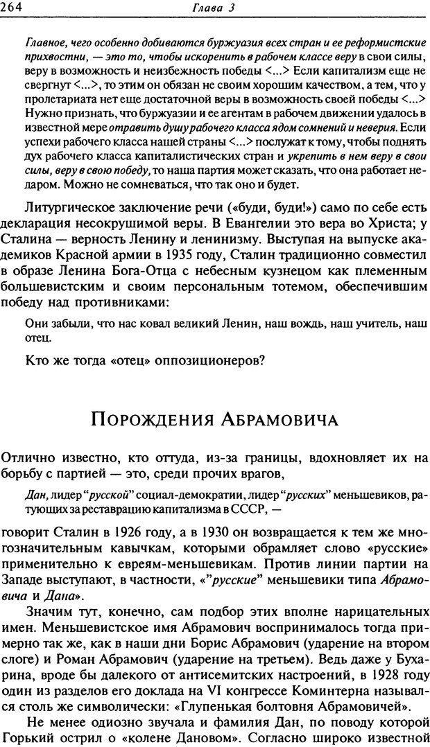 DJVU. Писатель Сталин. Вайскопф М. Я. Страница 258. Читать онлайн