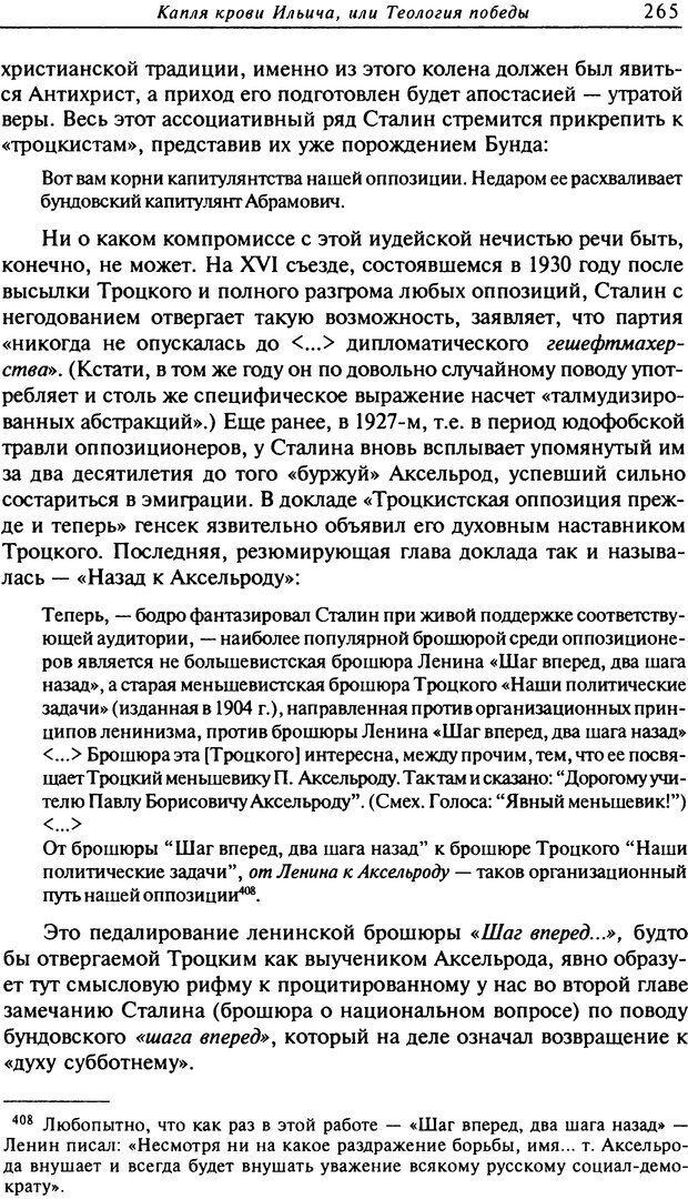 DJVU. Писатель Сталин. Вайскопф М. Я. Страница 259. Читать онлайн