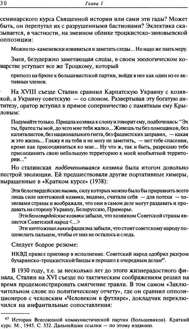 DJVU. Писатель Сталин. Вайскопф М. Я. Страница 26. Читать онлайн