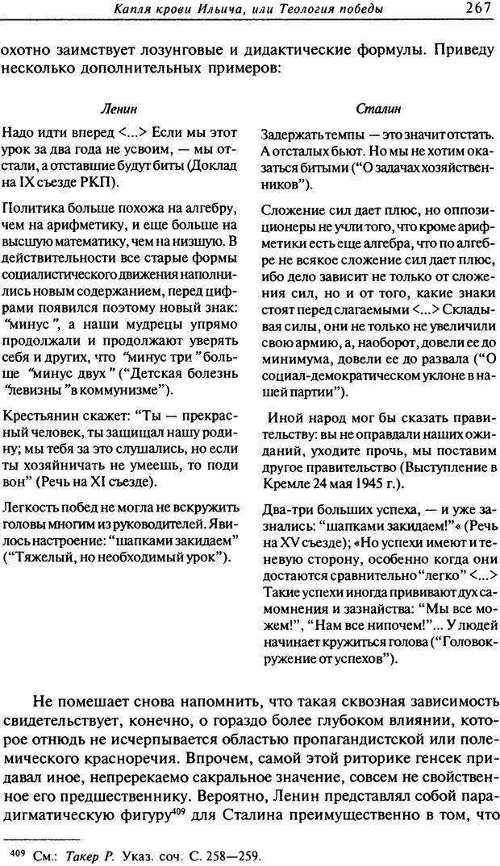 DJVU. Писатель Сталин. Вайскопф М. Я. Страница 261. Читать онлайн