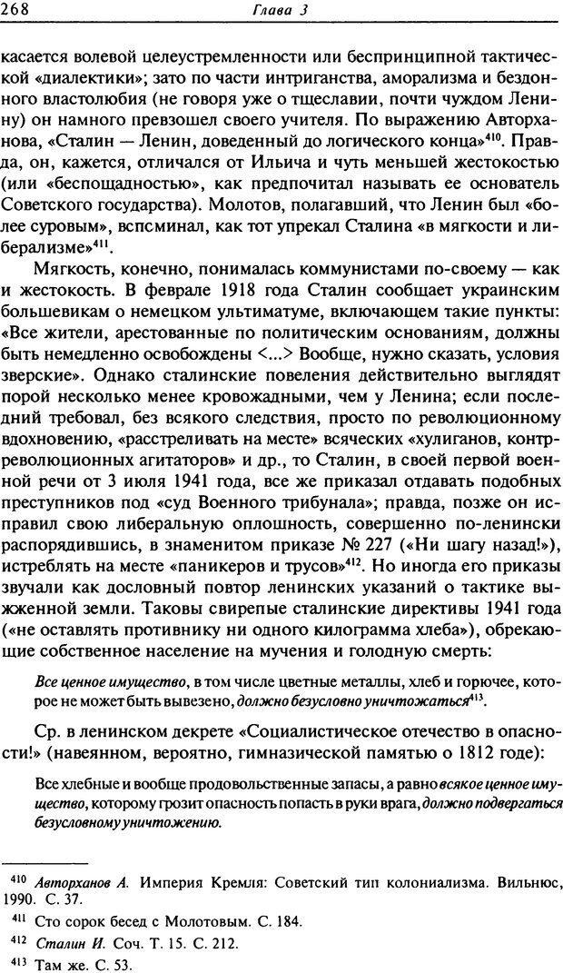 DJVU. Писатель Сталин. Вайскопф М. Я. Страница 262. Читать онлайн