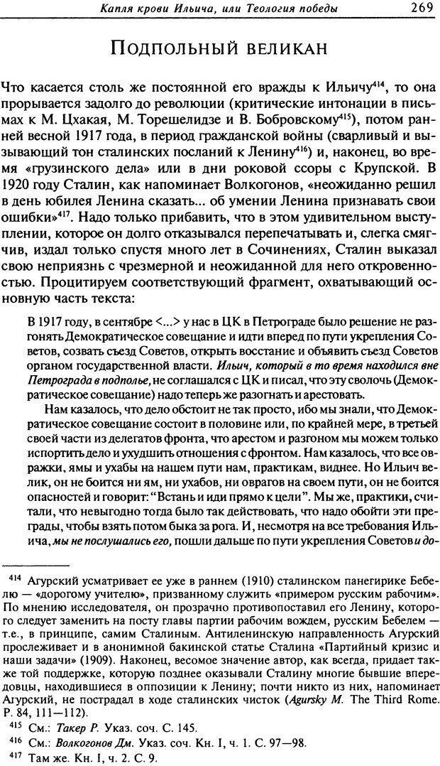 DJVU. Писатель Сталин. Вайскопф М. Я. Страница 263. Читать онлайн