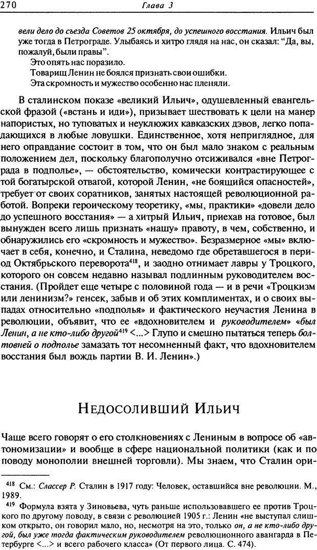 DJVU. Писатель Сталин. Вайскопф М. Я. Страница 264. Читать онлайн