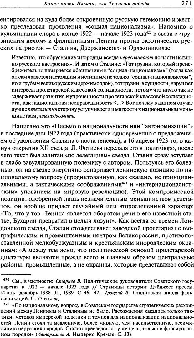 DJVU. Писатель Сталин. Вайскопф М. Я. Страница 265. Читать онлайн