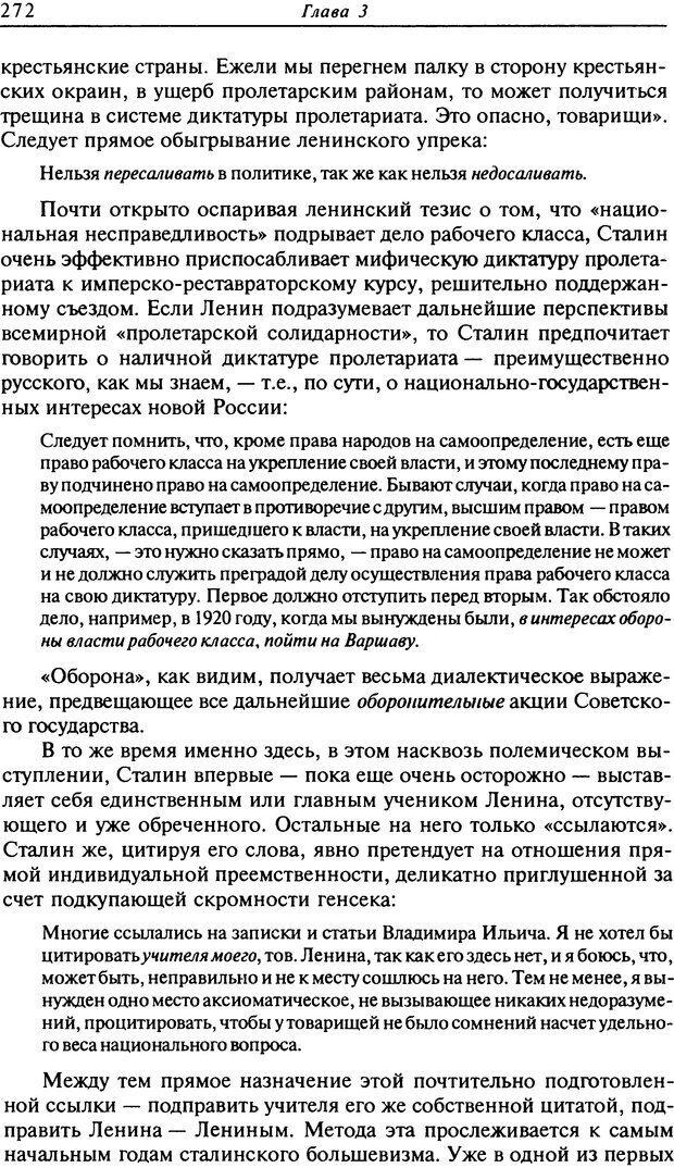 DJVU. Писатель Сталин. Вайскопф М. Я. Страница 266. Читать онлайн