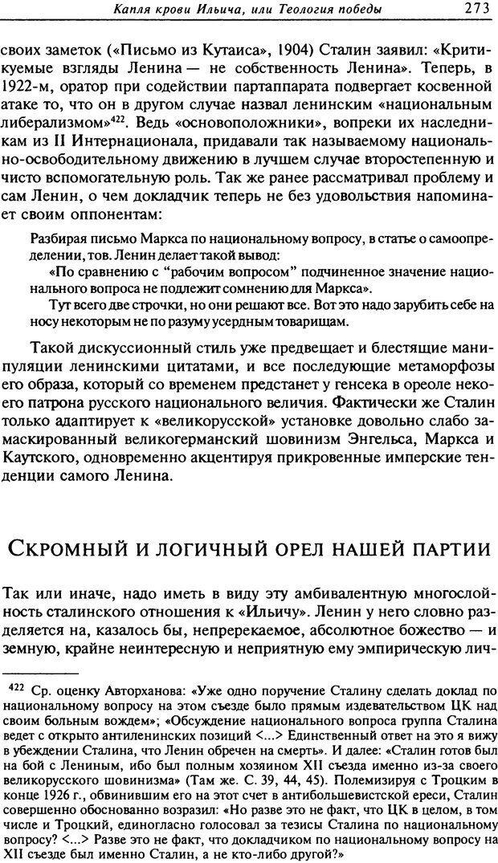 DJVU. Писатель Сталин. Вайскопф М. Я. Страница 267. Читать онлайн