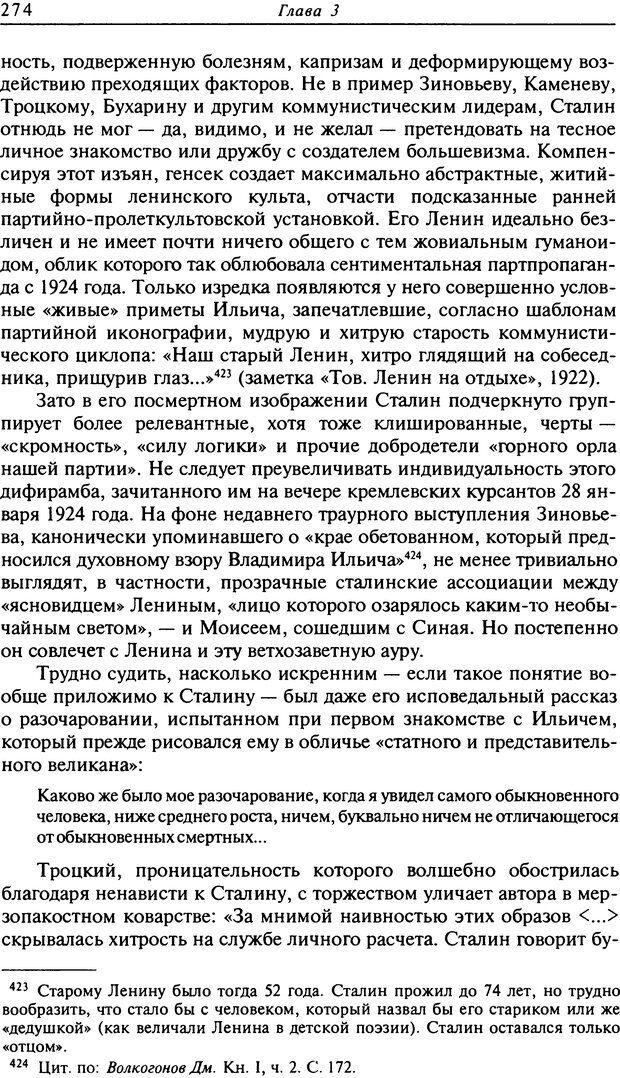 DJVU. Писатель Сталин. Вайскопф М. Я. Страница 268. Читать онлайн