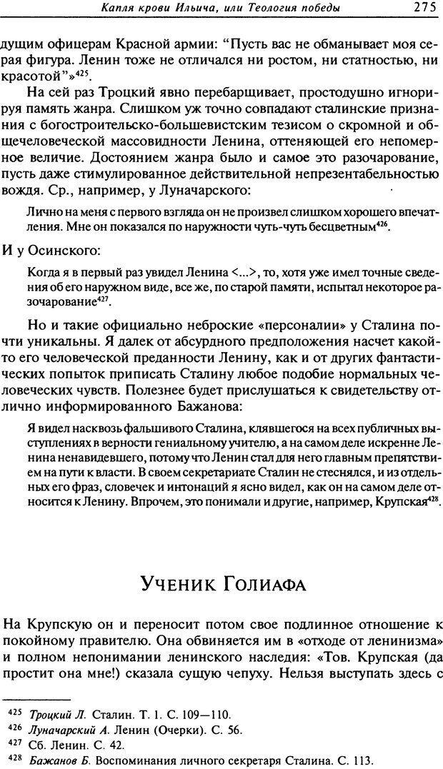 DJVU. Писатель Сталин. Вайскопф М. Я. Страница 269. Читать онлайн