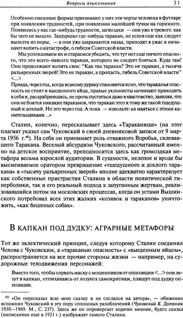 DJVU. Писатель Сталин. Вайскопф М. Я. Страница 27. Читать онлайн