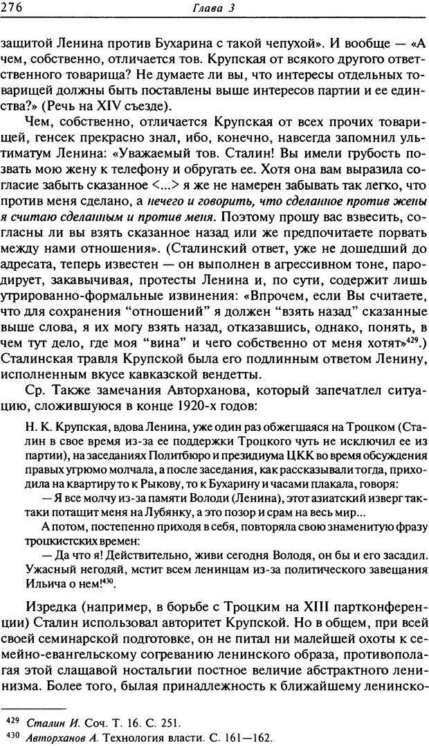 DJVU. Писатель Сталин. Вайскопф М. Я. Страница 270. Читать онлайн