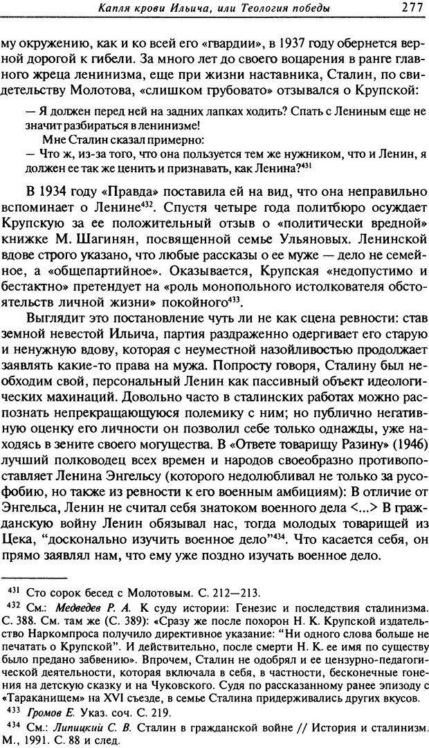 DJVU. Писатель Сталин. Вайскопф М. Я. Страница 271. Читать онлайн