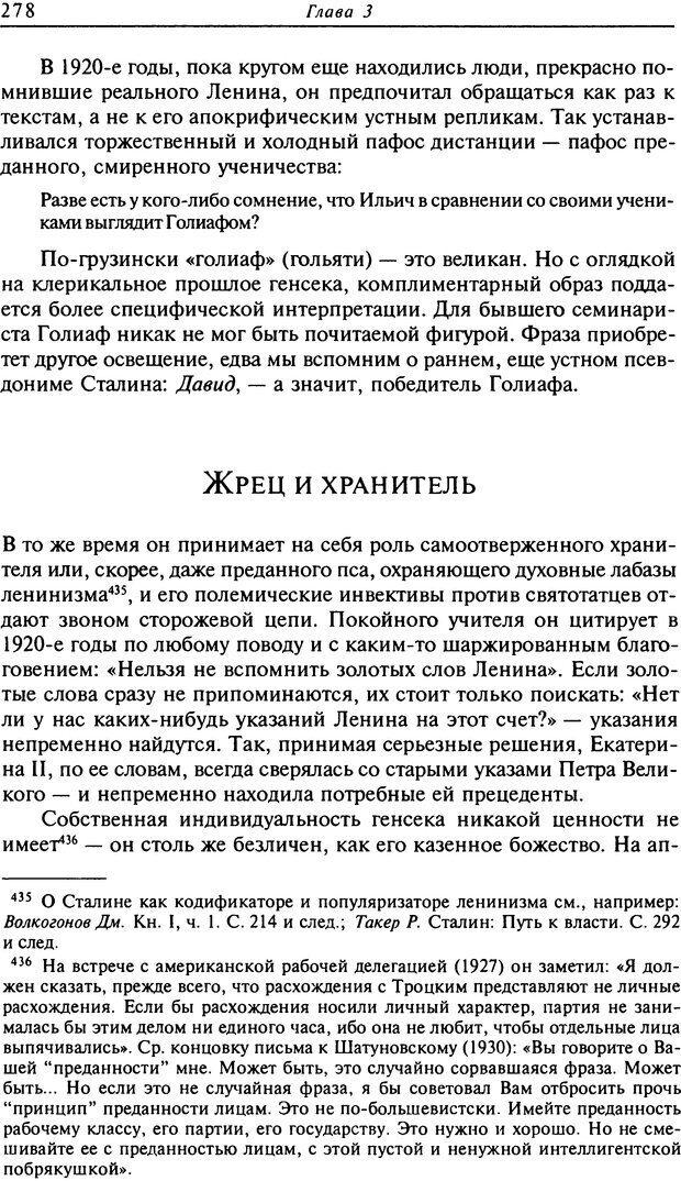 DJVU. Писатель Сталин. Вайскопф М. Я. Страница 272. Читать онлайн