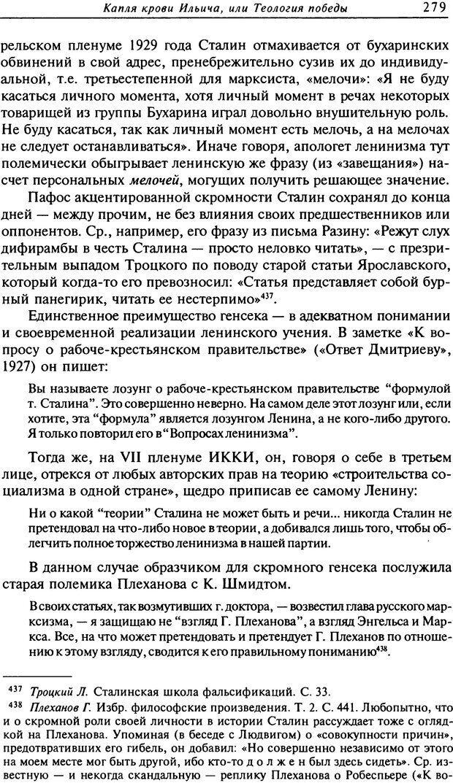 DJVU. Писатель Сталин. Вайскопф М. Я. Страница 273. Читать онлайн