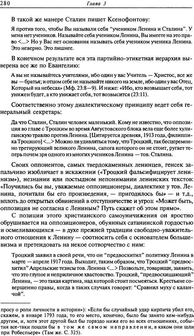 DJVU. Писатель Сталин. Вайскопф М. Я. Страница 274. Читать онлайн