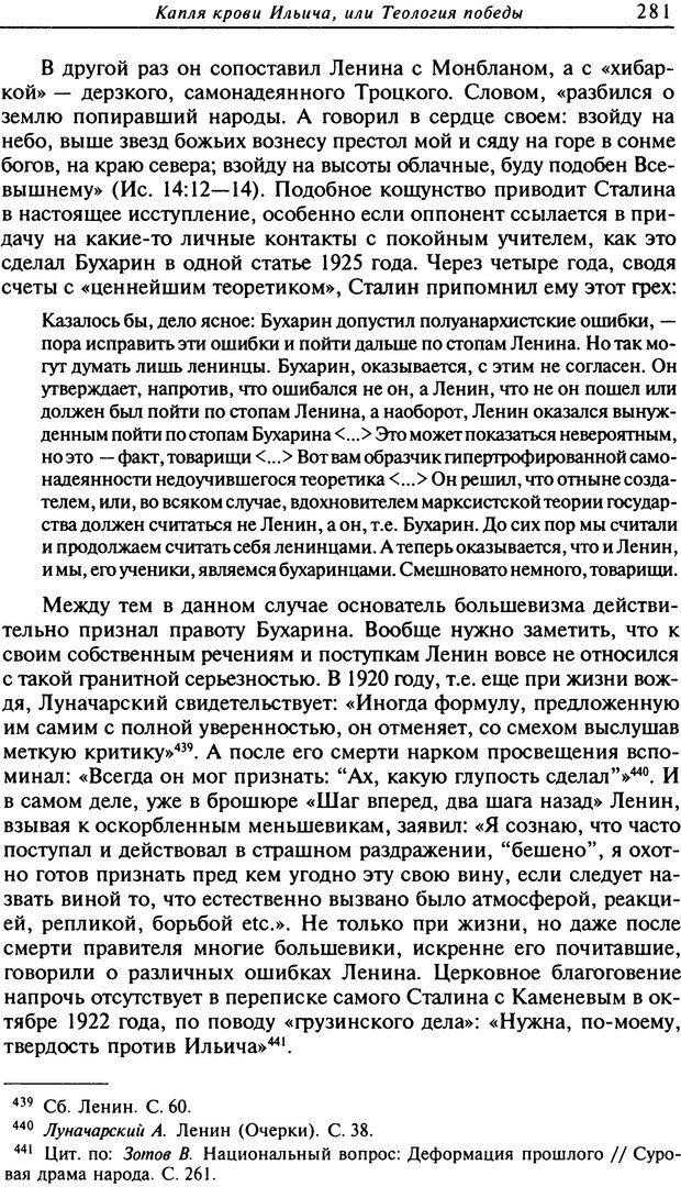 DJVU. Писатель Сталин. Вайскопф М. Я. Страница 275. Читать онлайн