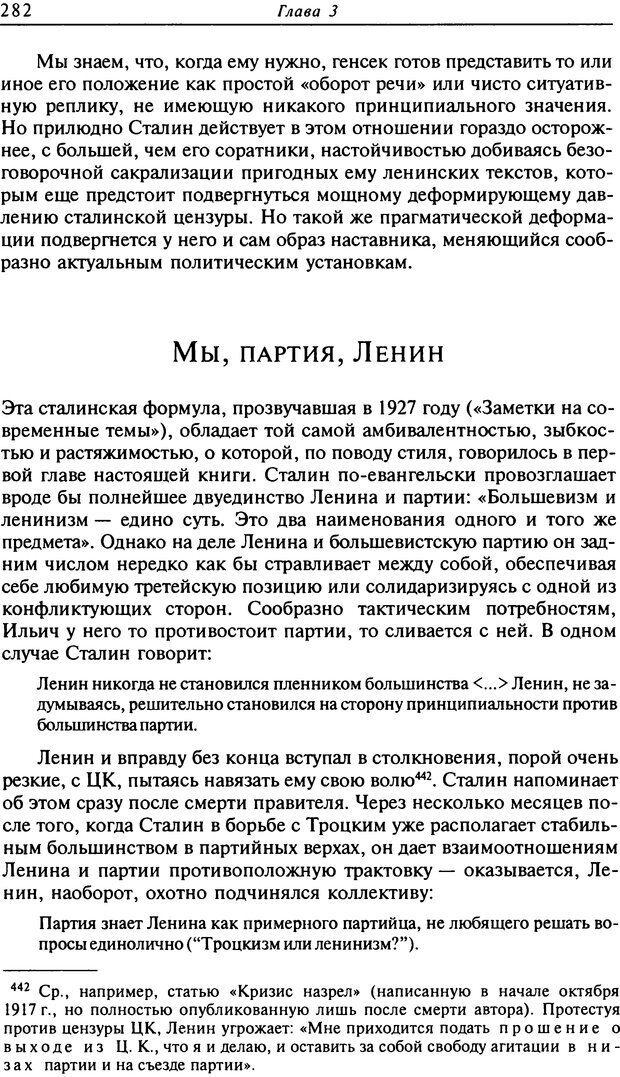 DJVU. Писатель Сталин. Вайскопф М. Я. Страница 276. Читать онлайн