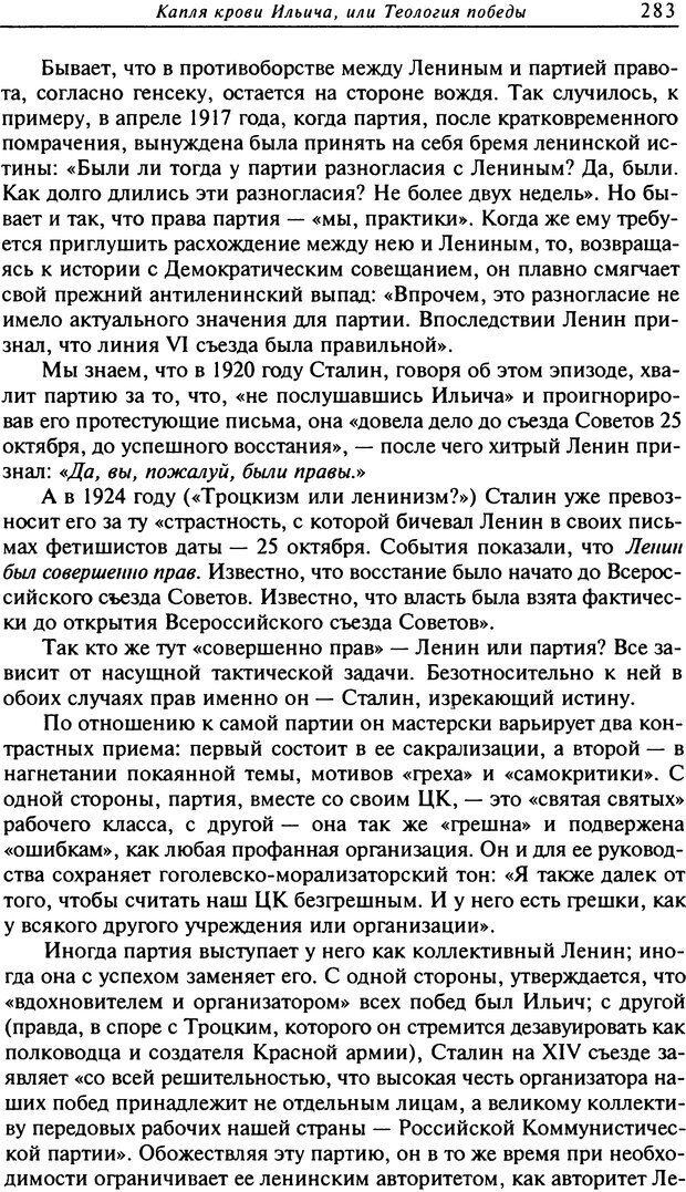 DJVU. Писатель Сталин. Вайскопф М. Я. Страница 277. Читать онлайн