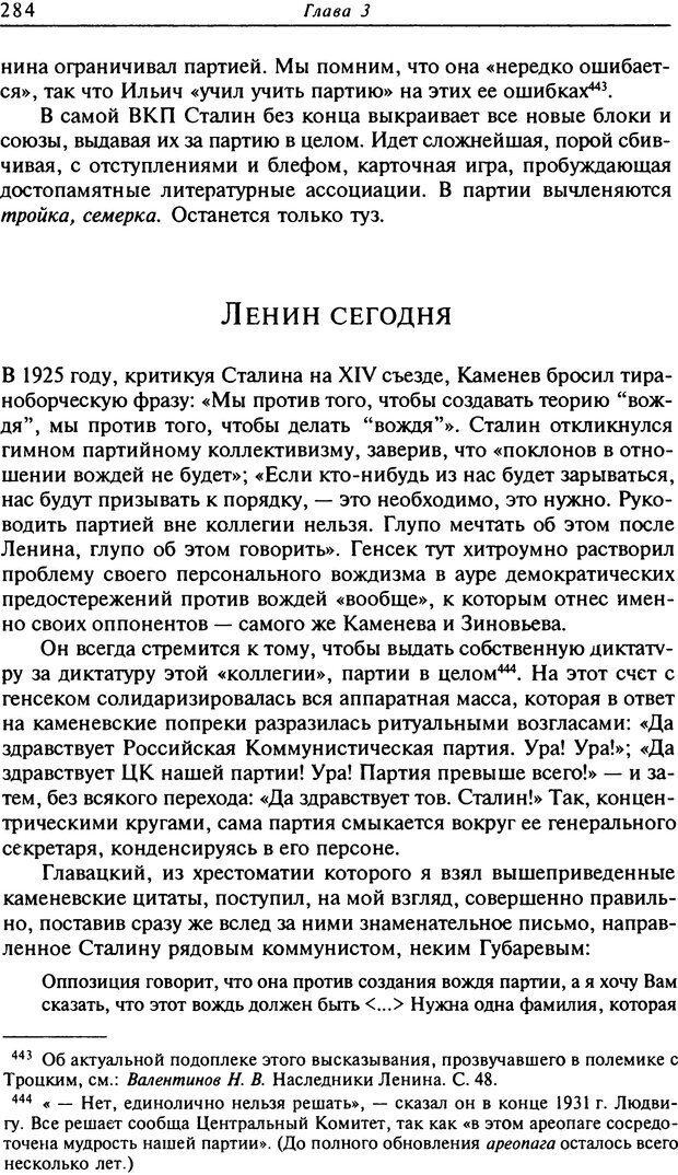 DJVU. Писатель Сталин. Вайскопф М. Я. Страница 278. Читать онлайн