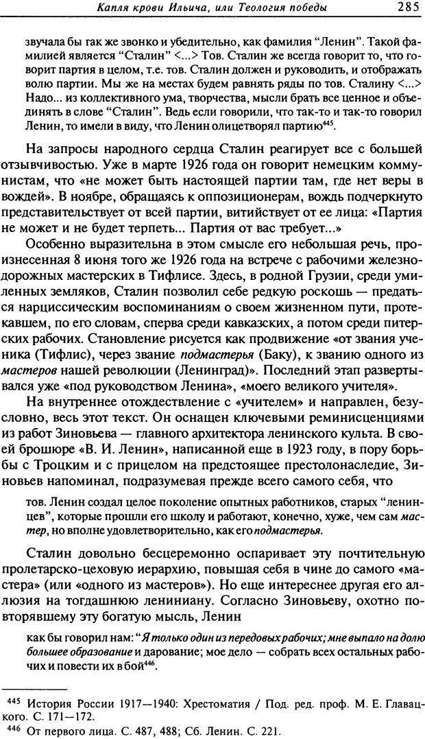 DJVU. Писатель Сталин. Вайскопф М. Я. Страница 279. Читать онлайн