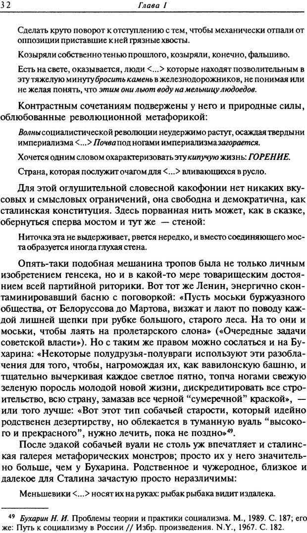 DJVU. Писатель Сталин. Вайскопф М. Я. Страница 28. Читать онлайн