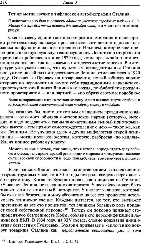DJVU. Писатель Сталин. Вайскопф М. Я. Страница 280. Читать онлайн